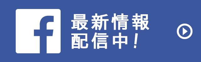 農業法人えべしFACEBOOKページ